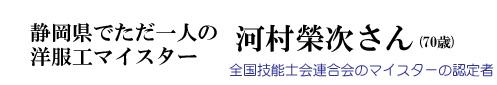 midasi-kawamura